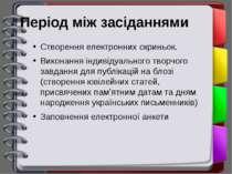 Засідання №2 Тартаківська ЗШ І-ІІІ ступенів ім. Петра Саноцького 1. Творчий з...