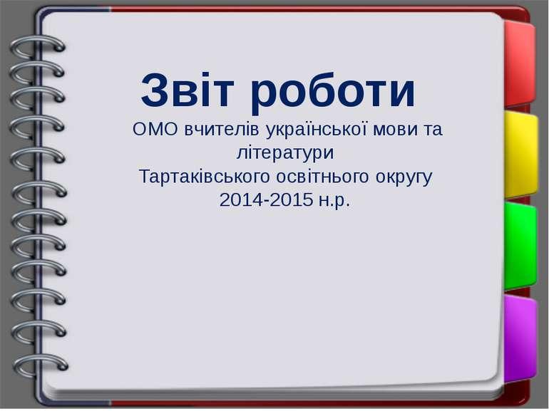 Звіт роботи ОМО вчителів української мови та літератури Тартаківського освітн...