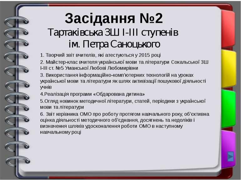 Міжнародний конкурс з української мови імені Петра Яцика ІІ місце - Крохмаль ...