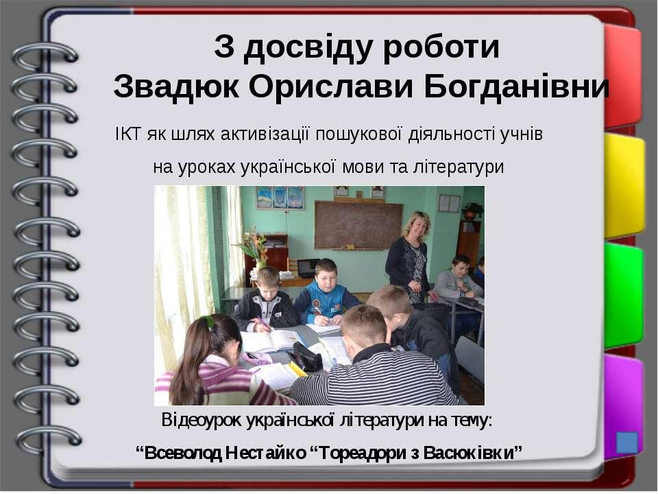 БАРВИ ЖИТТЯ Блог вчителя Переспівської ЗШ І-ІІ ступенів Краски Юлії Теодорівни