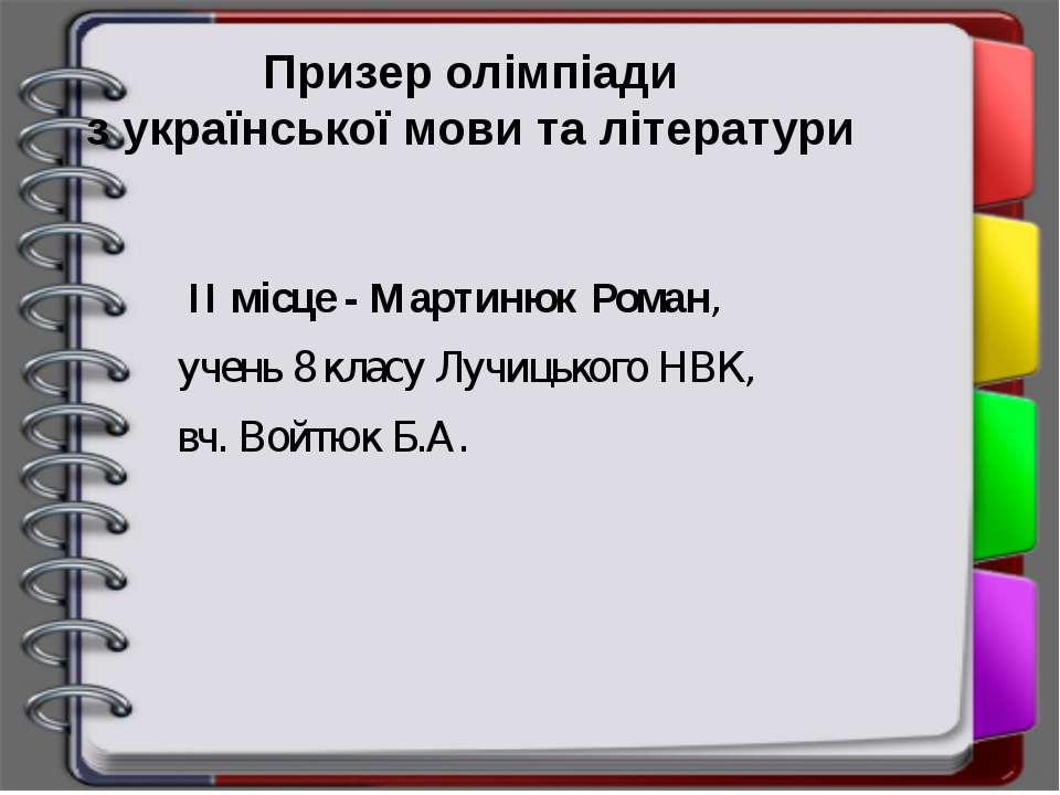Акварелі слова Блог вчителя Княжівської ЗШ І-ІІІ ступенів