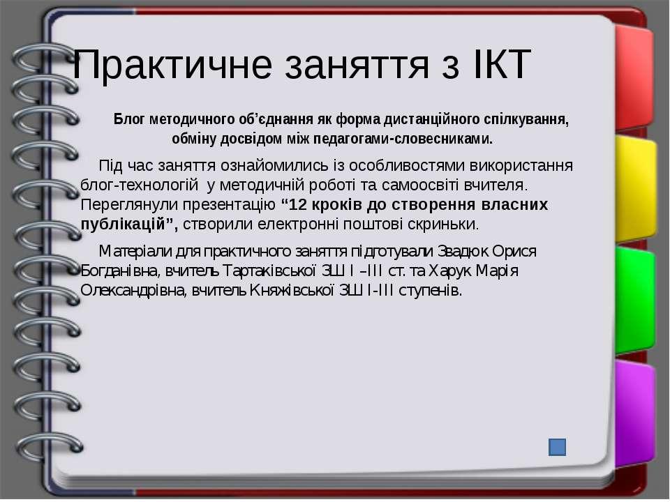 Дискусія Обговорення нових програм, аналіз підручників, методичних посібників...
