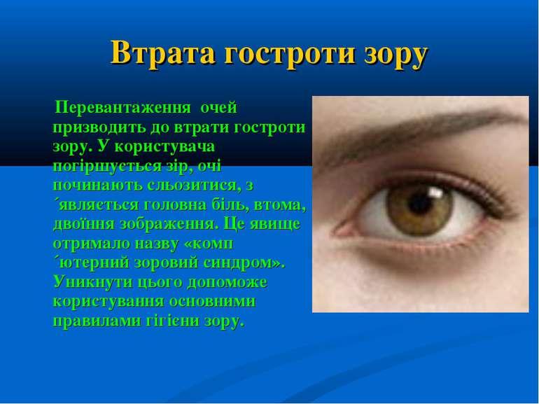 Втрата гостроти зору Перевантаження очей призводить до втрати гостроти зору. ...