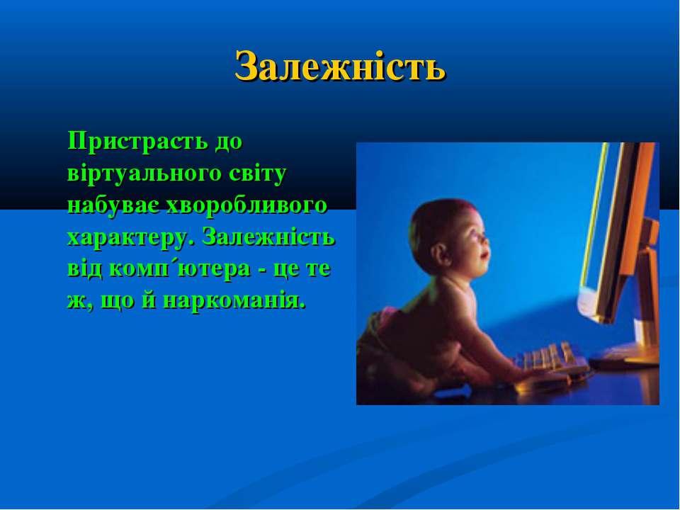 Залежність Пристрасть до віртуального світу набуває хворобливого характеру. З...