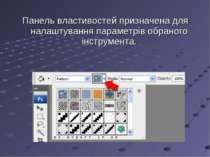 Панель властивостей призначена для налаштування параметрів обраного інструмента.