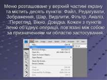 Меню розташоване у верхній частині екрану та містить десять пунктів: Файл, Ре...