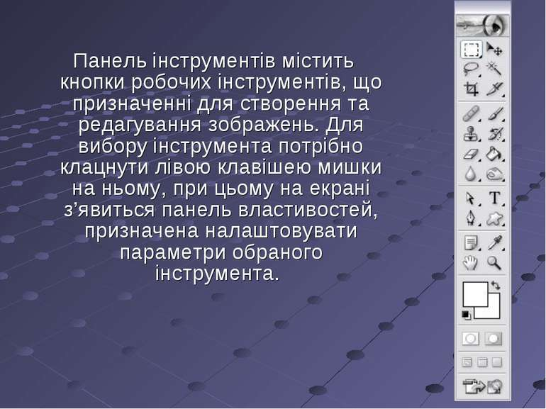 Панель інструментів містить кнопки робочих інструментів, що призначенні для с...