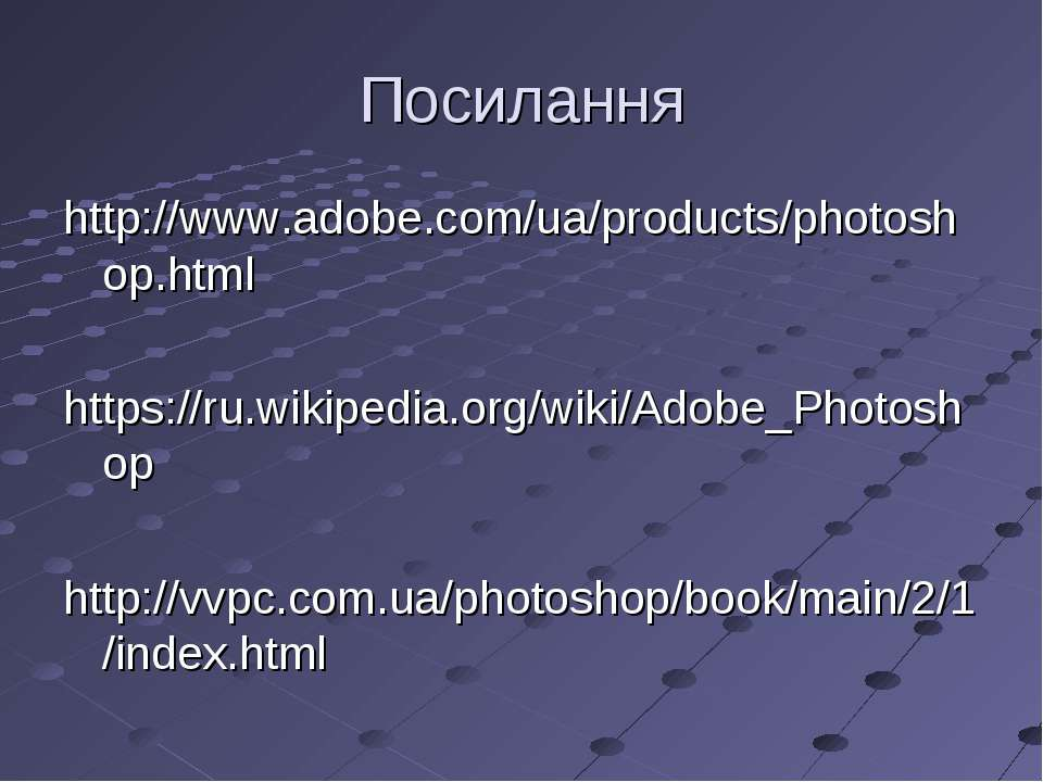 Посилання http://www.adobe.com/ua/products/photoshop.html https://ru.wikipedi...