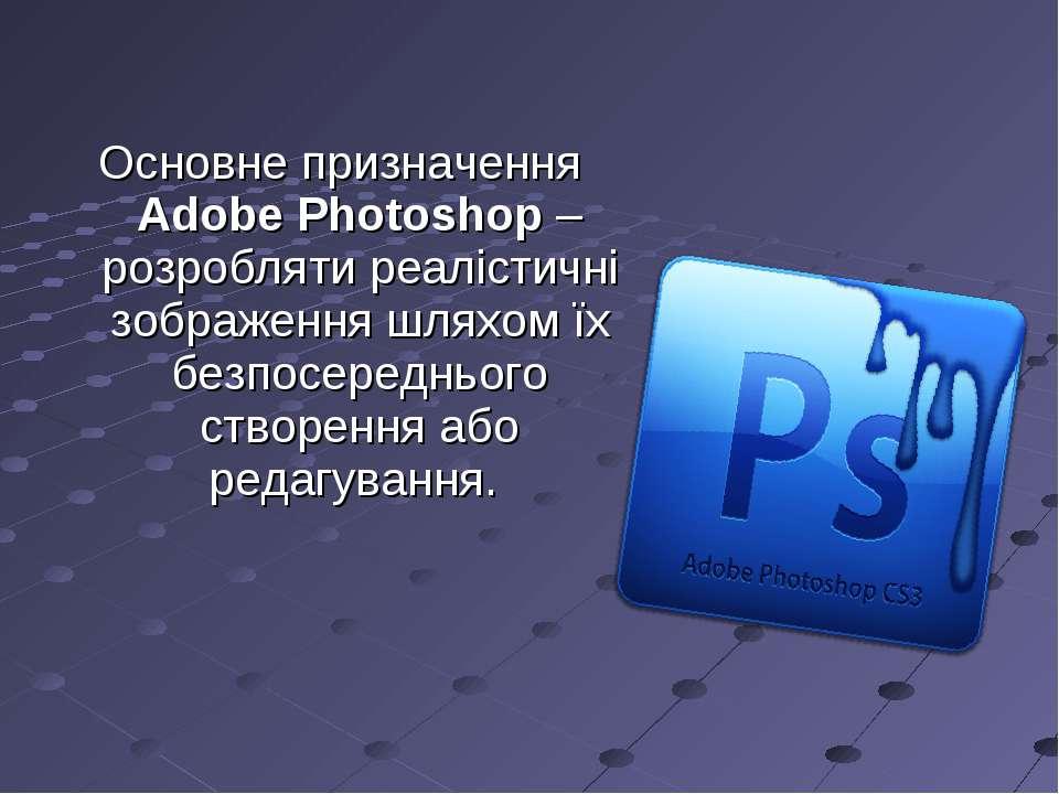 Основне призначення Adobe Photoshop – розробляти реалістичні зображення шляхо...