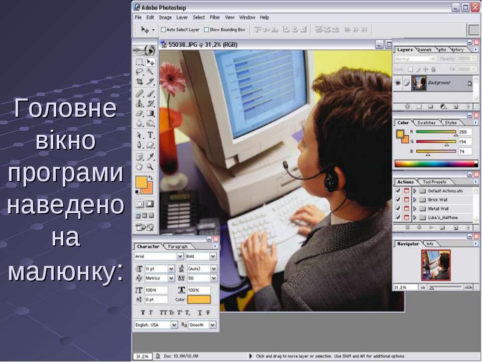 Головне вікно програми наведено на малюнку: