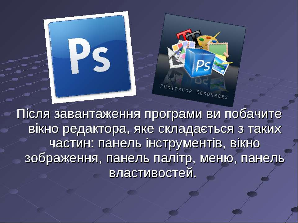 Після завантаження програми ви побачите вікно редактора, яке складається з та...