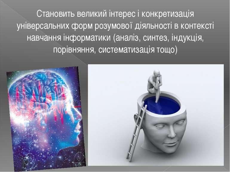 Становить великий інтерес і конкретизація універсальних форм розумової діяльн...