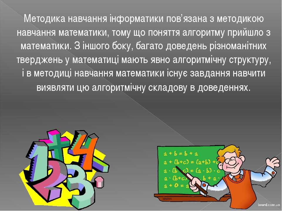 Методика навчання інформатики пов'язана з методикою навчання математики, тому...