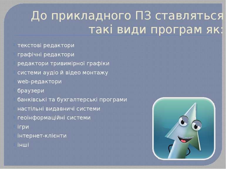 До прикладного ПЗ ставляться такі види програм як: текстові редактори графічн...