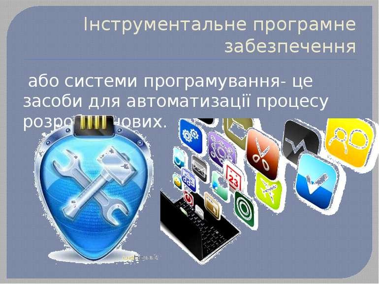 Інструментальне програмне забезпечення або системи програмування- це засоби д...