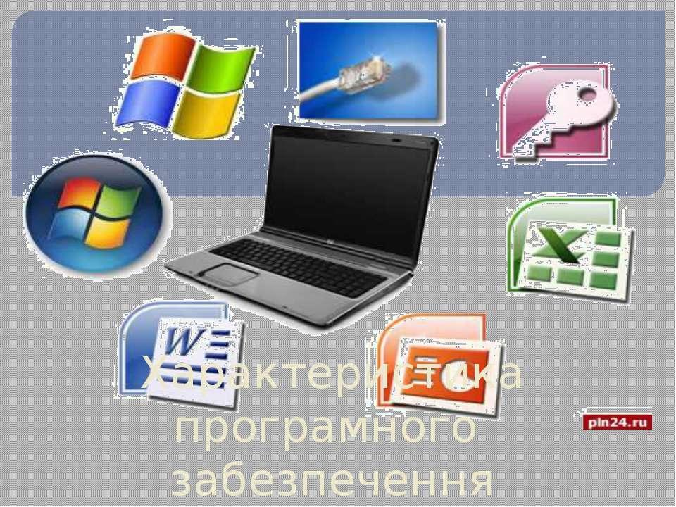 Характеристика програмного забезпечення