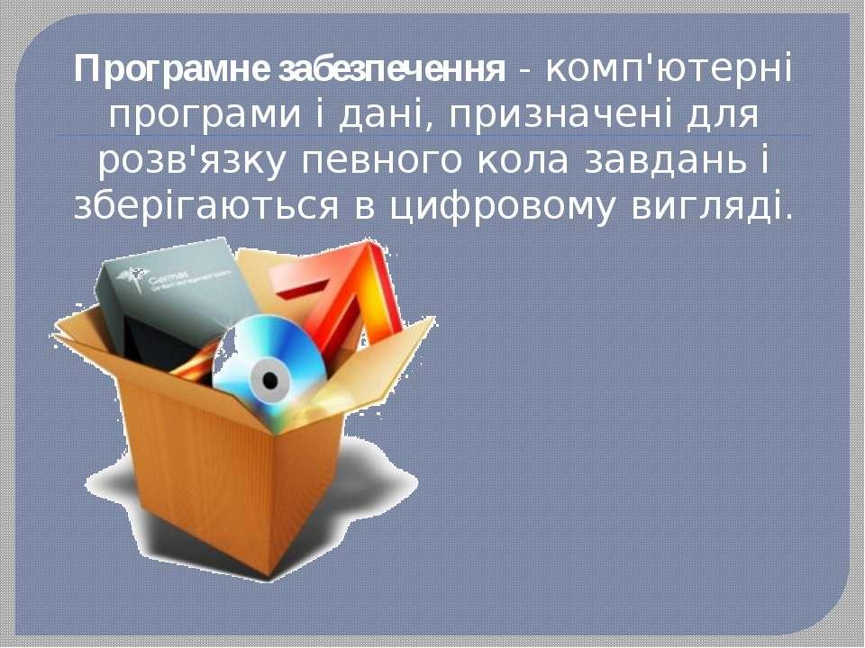 Програмне забезпечення- комп'ютерні програми і дані, призначені для розв'язк...