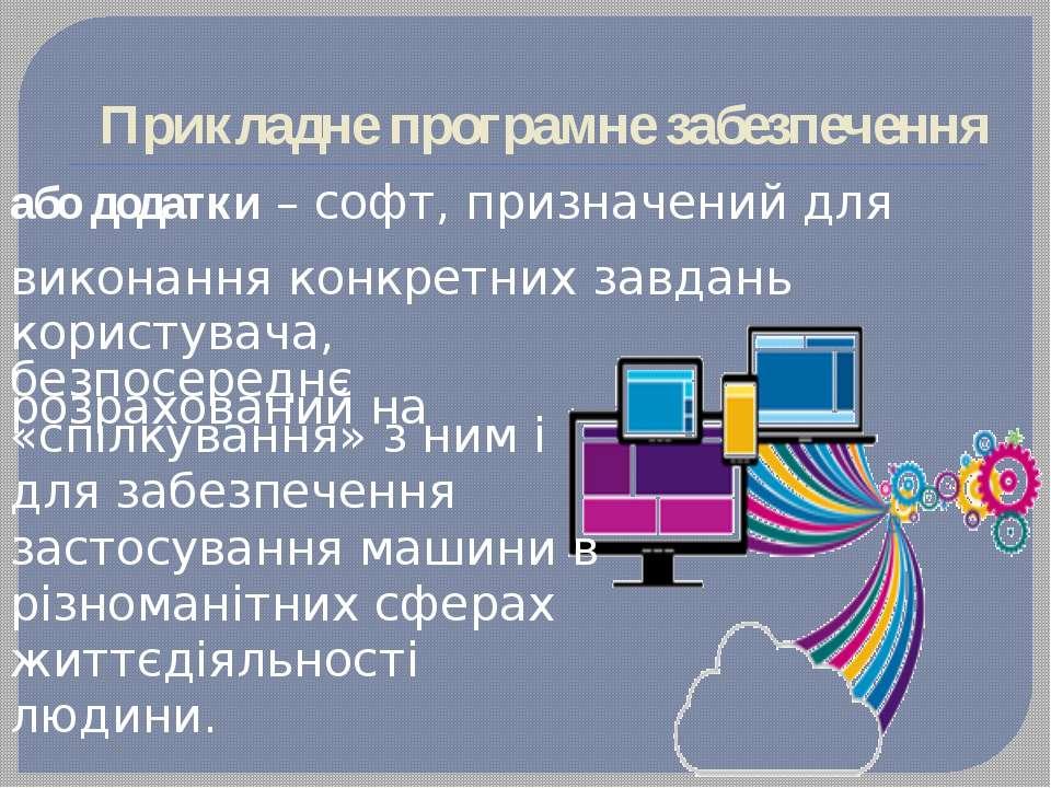 Прикладне програмне забезпечення або додатки– софт, призначений для виконанн...