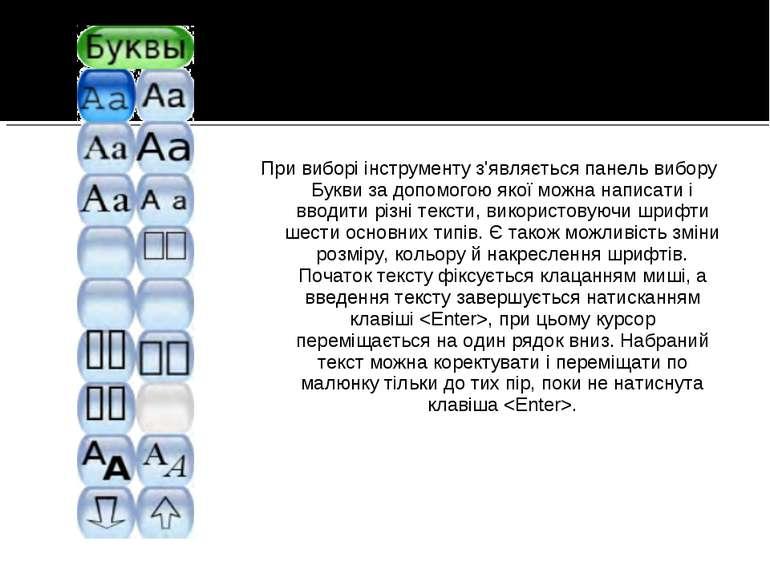 При виборі інструменту з'являється панель вибору Букви за допомогою якої можн...