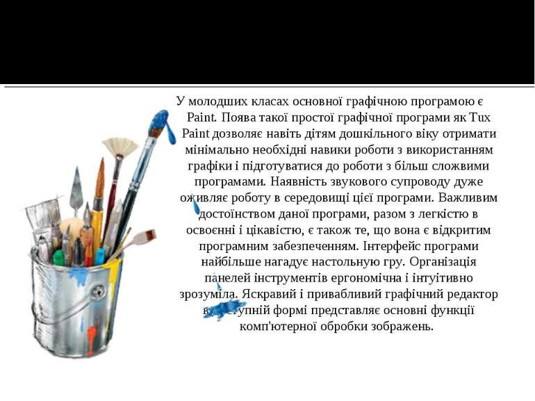 У молодших класах основної графічною програмою є Paint. Поява такої простої г...