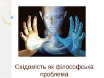 Свідомість як філософська проблема