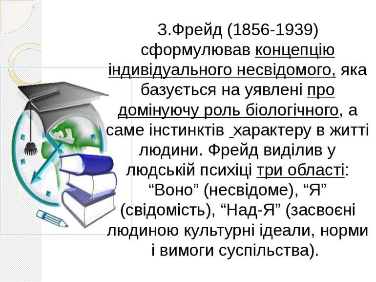 З.Фрейд (1856-1939) сформулювавконцепцію індивідуального несвідомого,яка ба...