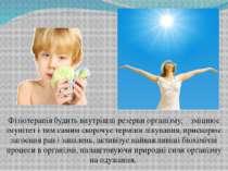 Фізіотерапія будить внутрішні резерви організму, зміцнює імунітет і тим самим...