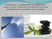 Фізіотерапія— це прекрасний засіб профілактики багатьох хвороб. Найчастіше в...