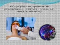 УФО (ультрафіолетове опромінення) (або фотомодифікація, фотогемотерапія)— це...