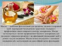Масаж— найбільш фізіологічний для організму людини оздоровчий засіб, перевір...