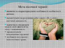 Мета пісочної терапії: виявити та охарактеризувати особливості особистості ди...
