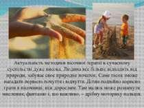 Актуальність методики пісочної терапії в сучасному суспільстві дуже висока. Л...