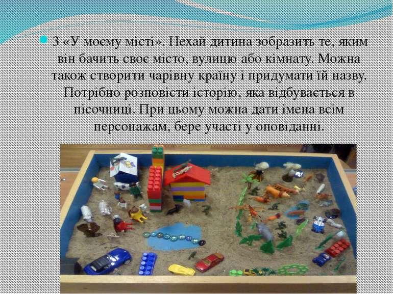 3 «У моєму місті». Нехай дитина зобразить те, яким він бачить своє місто, вул...