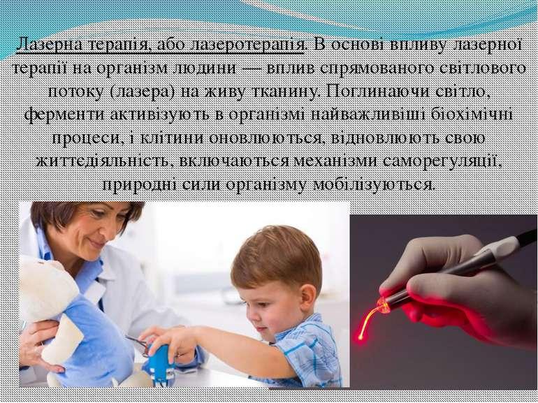 Лазерна терапія, або лазеротерапія. В основі впливу лазерної терапії на орган...