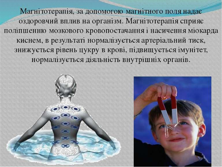 Магнітотерапія, за допомогою магнітного поля надає оздоровчий вплив на органі...