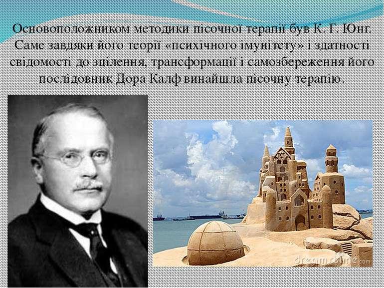 Основоположником методики пісочної терапії був К. Г. Юнг. Саме завдяки його т...