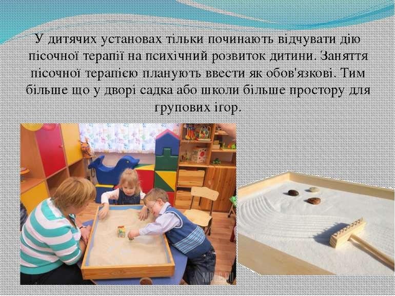 У дитячих установах тільки починають відчувати дію пісочної терапії на психіч...
