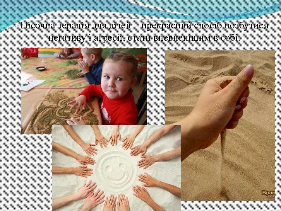 Пісочна терапія для дітей – прекрасний спосіб позбутися негативу і агресії, с...