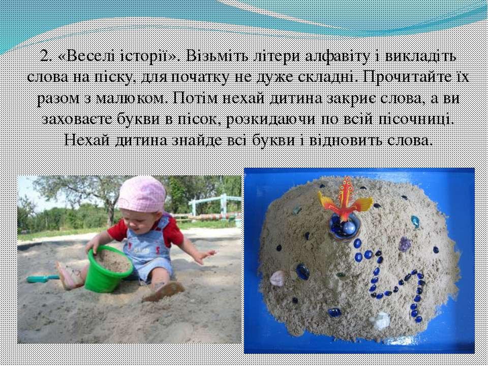2. «Веселі історії». Візьміть літери алфавіту і викладіть слова на піску, для...