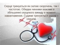 Серце тренується як силою скорочень, так і частотою. Обидва чинники важливі в...