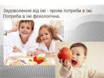 Задоволення від їжі - прояв потреби в їжі. Потреба в їжі фізіологічна.