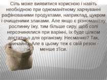 Сіль може виявитися корисною і навіть необхідною при одноманітному харчуванні...