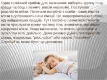 Один технічний прийом для засинання: виберіть зручну позу, краще на боці, і л...