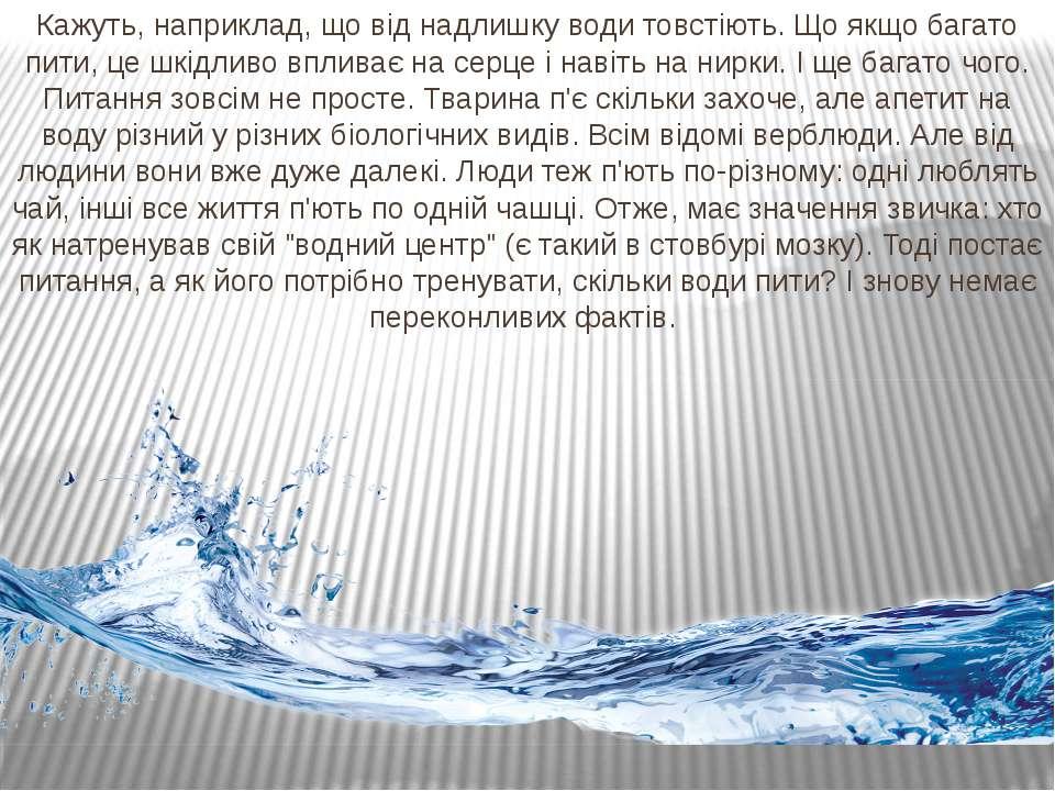 Кажуть, наприклад, що від надлишку води товстіють. Що якщо багато пити, це шк...