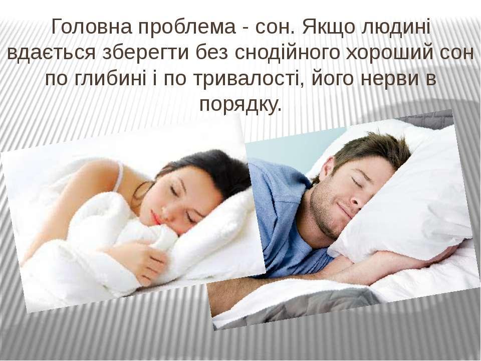 Головна проблема - сон. Якщо людині вдається зберегти без снодійного хороший ...