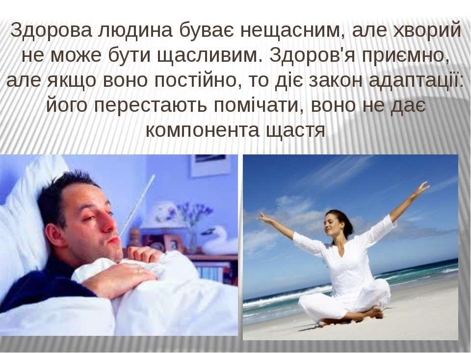 Здорова людина буває нещасним, але хворий не може бути щасливим. Здоров'я при...