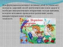 Для формування позитивної мотивації дітей та учнівської молоді на здоровий сп...