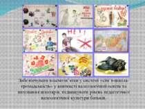 Забезпечувати взаємозв'язки у системі «сім'я-школа-громадськість» у контексті...