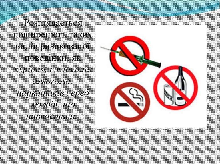 Розглядається поширеність таких видів ризикованої поведінки, як куріння, вжив...