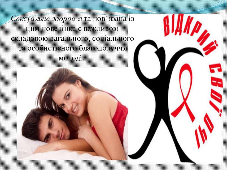 Сексуальне здоров'я та пов'язана із цим поведінка є важливою складовою загаль...